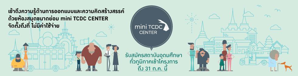 mini-TCDC-Banner1-980x250-px.jpg